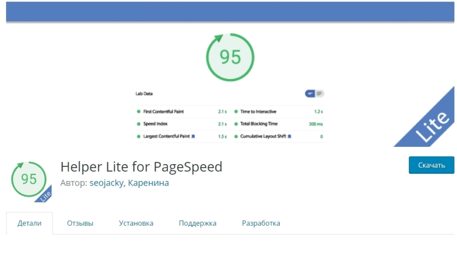 Helper Lite for PageSpeed — плагин для оптимизации сайта на WordPress