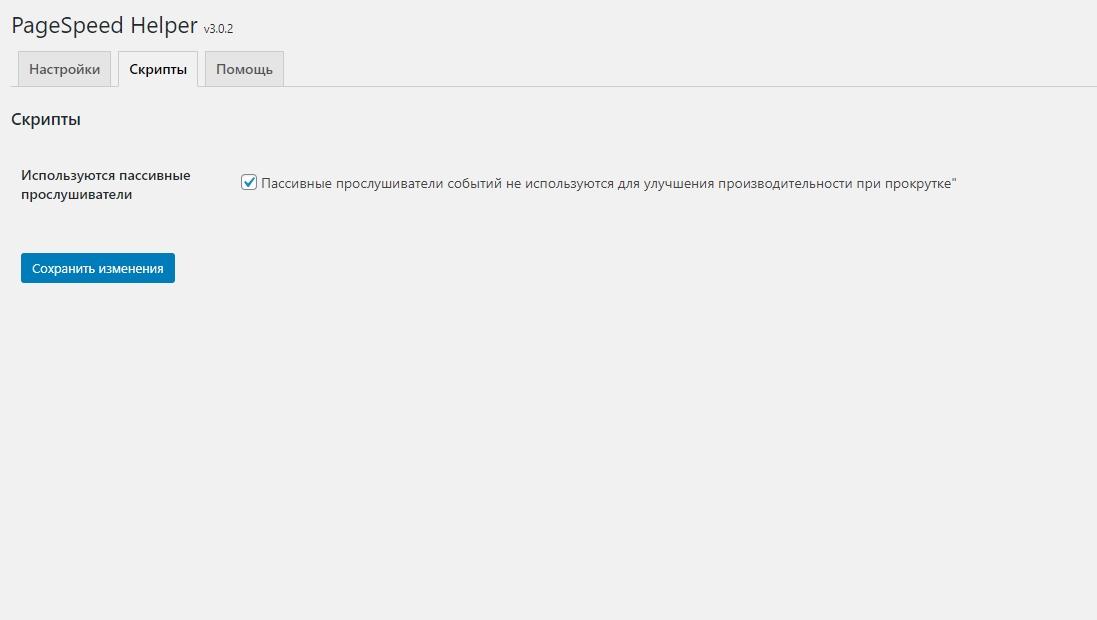 Helper Lite for PageSpeed — плагин для оптимизации сайта на WordPress