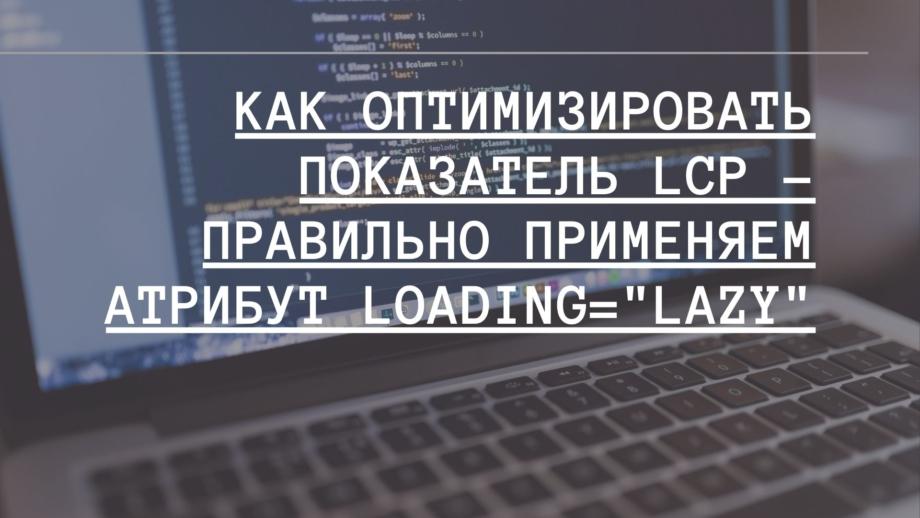 """Как оптимизировать показатель LCP - правильно применяем атрибут loading=""""lazy"""""""